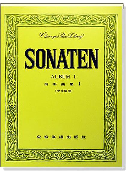 鋼琴譜 P249、P250.奏鳴曲集(中文解說)海頓、莫札特、貝多芬 精選鋼琴奏鳴曲