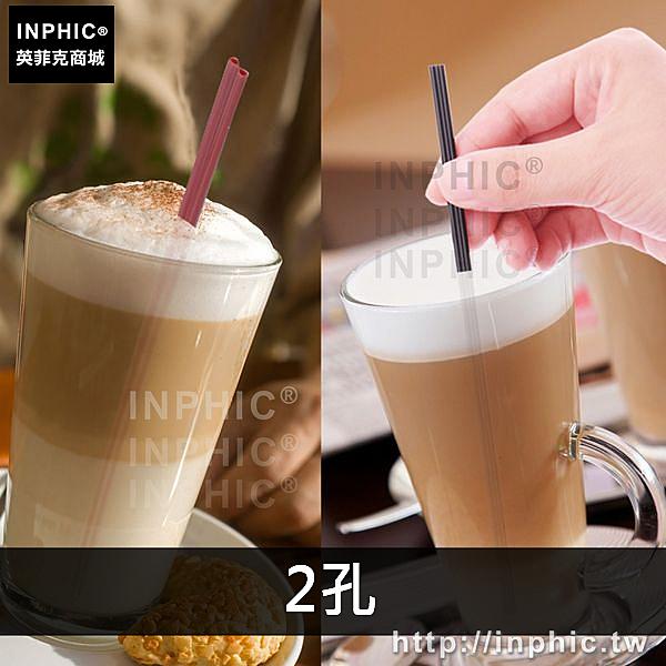 INPHIC-咖啡吸管雙孔一次性吸管實用熱飲果汁攪拌棒餐飲餐廳-2孔_c8N1