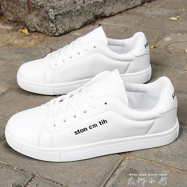 春季新款小白鞋白色帥氣男鞋情侶款板鞋韓版潮流男鞋子時尚運動鞋  米娜小鋪