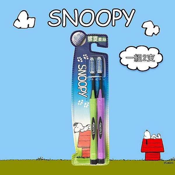 SNOOPY 史努比 螺旋柔絲刷毛牙刷 (2支) 特殊螺旋刷毛有效去除齒垢 深入清潔細小齒垢