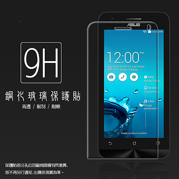 ☆超高規格強化技術 ASUS ZenFone C ZC451CG  4.5吋 鋼化玻璃保護貼/強化/9H硬度/高透/防爆/防刮