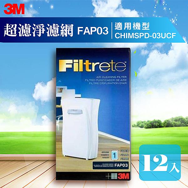 【量販12片】3M 淨呼吸 超濾淨型大坪數專用濾網 CHIMSPD-03UCF 清淨機 CHIMSPD-03UCRC