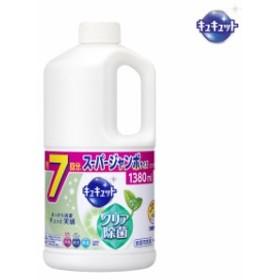 キュキュット クリア除菌 緑茶の香り[つめかえ用]  1,380mL  緑茶の香り キッチン用洗剤 食器用洗剤