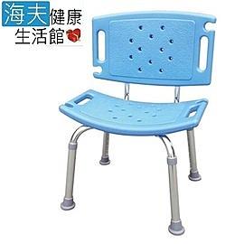 【YAHO 耀宏 海夫】YH122-1 鋁合金靠背 有背洗澡椅