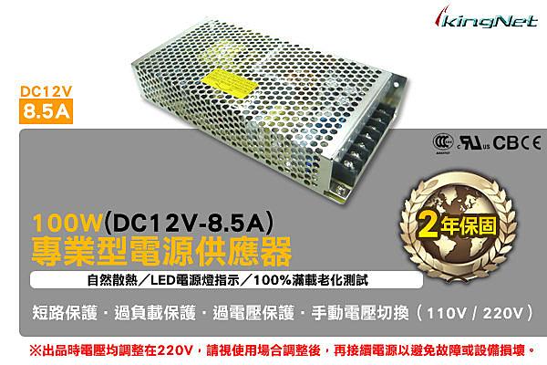 【8.5A 100W】 DC12V 交換式電供器 專業款 穩定度高 LED燈指示 電源供應器 台灣安防