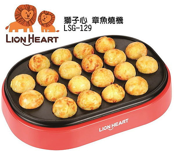 LION HEART 獅子心 章魚燒機 LSG-129