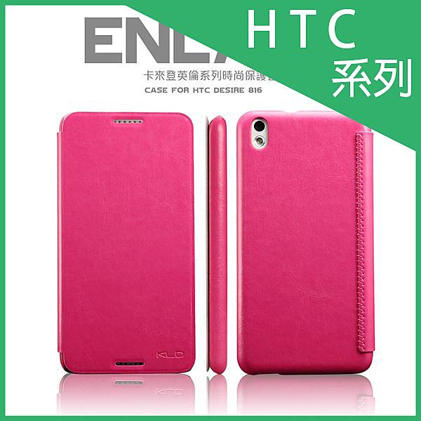 ※【福利品】卡來登 HTC M8/New One mini M4 英倫系列 側翻皮套/側開皮套/皮套/保護殼/保護套/手機套