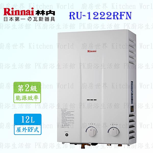【PK廚浴生活館】 高雄 林內牌熱水器 RU-1222RFN 一般型 12L 熱水器 ◇自然排氣 ◇銅製水盤 RU-1222