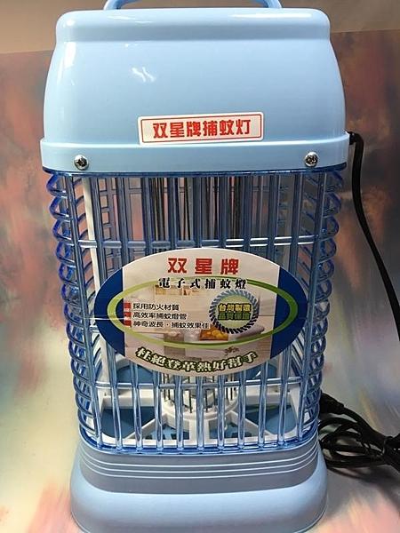 双星牌 電子捕蚊燈6w TS-193【02931932】捕蚊燈 捕蚊器 居家用品《八八八e網購