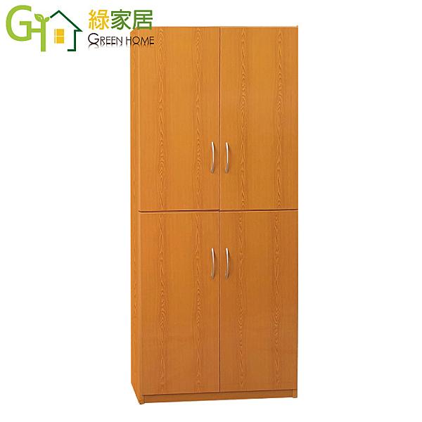 【綠家居】羅迪 環保2.7尺塑鋼四門雙吊衣櫃/收納櫃(4色可選)
