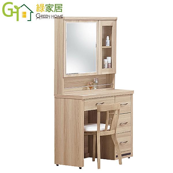 【綠家居】卡地夫 時尚2.7尺木紋化妝鏡台組合(含化妝椅)