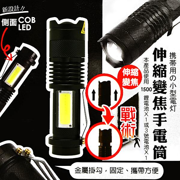 米里 LD-134 伸縮變焦手電筒 1入