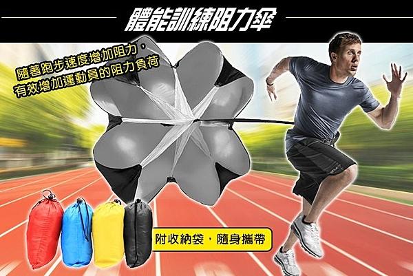 【NF353】體能訓練阻力傘 足球阻力傘力量訓練體能傘 田徑力量速度傘體能訓練阻力傘