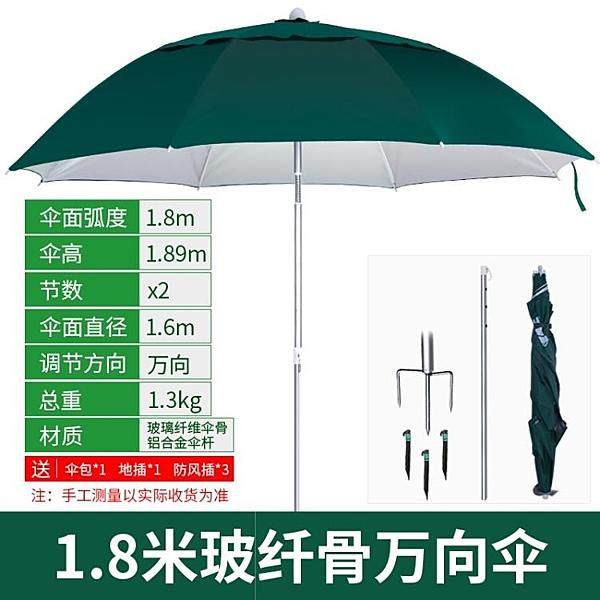 釣魚傘 -釣魚傘2.2米萬向防雨戶外釣傘折疊遮陽防曬折疊垂釣傘漁具用品jy MKS交換禮物