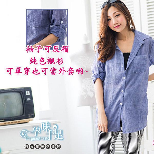 基本款純色可反褶袖孕婦襯衫 4色【CIV203】孕味十足 孕婦裝