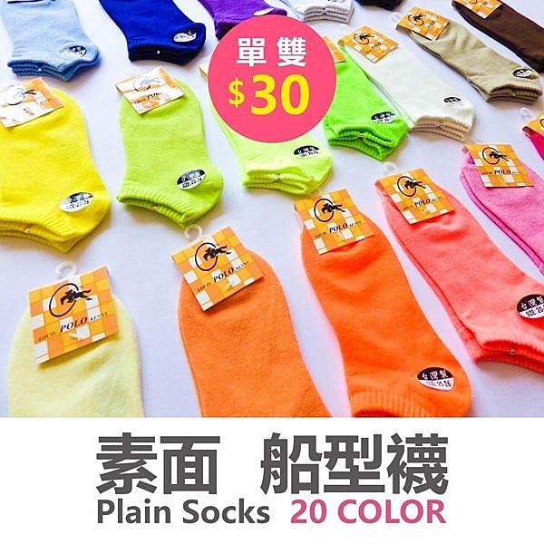 20色素面船型襪-NO.154 一組12雙