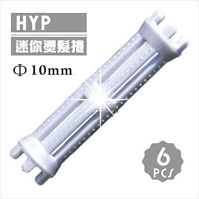 【日本原裝進口】HYP迷你冷燙髮專用髮卷10*48mm(6入) [48845]