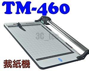 Trimmac TM-460 台灣製造 A3雙軸滾式裁紙機 (邊裁邊磨刀)