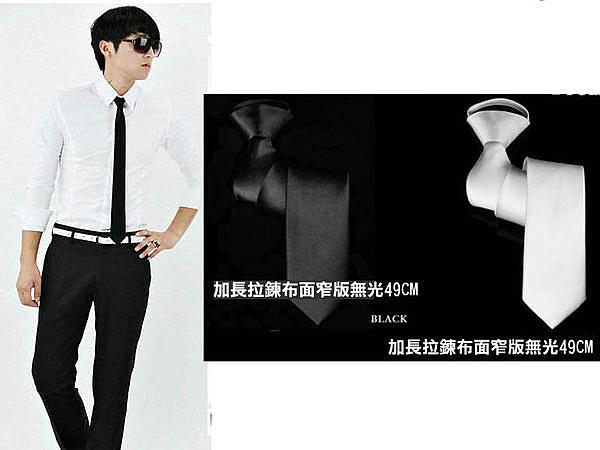 *來福妹*加長49CM拉鍊無光黑色/白色5cm窄版領帶窄領帶,直購150元,現+預7-10