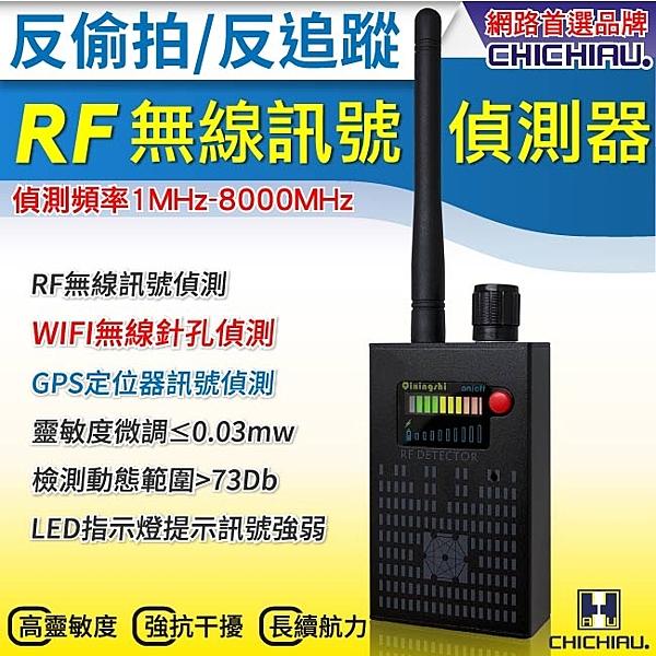 【CHICHIAU】多功能RF無線訊號偵測器/反偷拍反監聽追蹤器