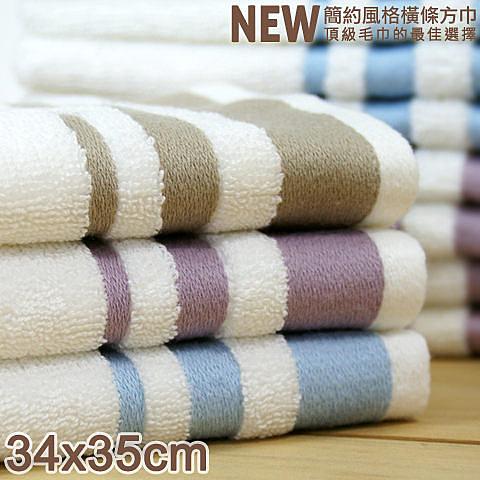 雙星 簡約風格橫條方巾 頂級毛巾的最佳選擇《手巾/手帕/口水巾/毛巾/澡巾/Gemini》