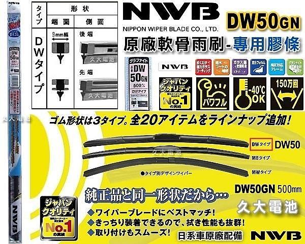 ✚久大電池❚ 日本 NWB 三節式軟骨雨刷 雨刷膠條 DW50GN DW-50GN DW50 膠條 20吋 500mm