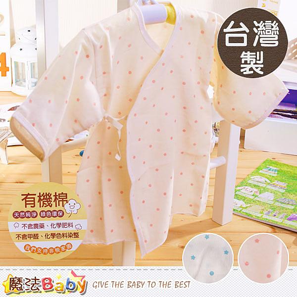 棉紗肚衣 台灣製有機棉加大款棉紗肚衣 嬰兒內著 魔法Baby 嬰兒肚衣
