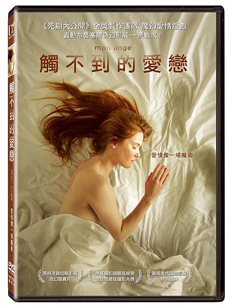 【停看聽音響唱片】【DVD】觸不到的愛戀