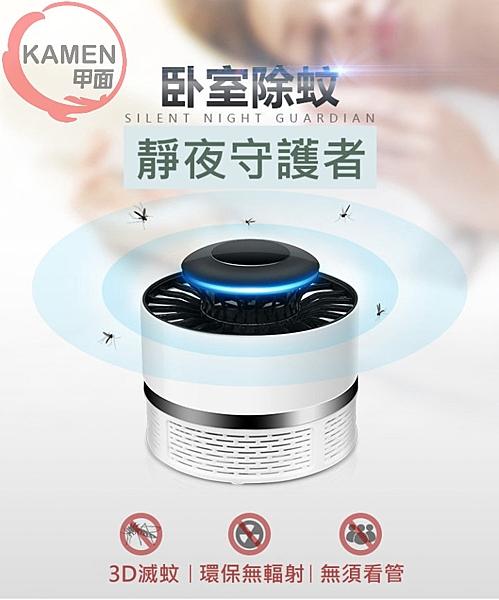 KAMEN PML 光觸媒滅蚊機 3D 360度 強勁渦流 吸入式 捕蚊燈 便利5V USB供電