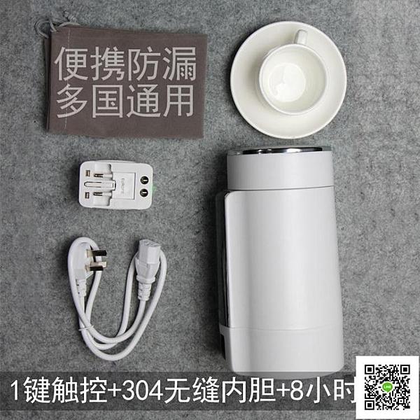 便攜折疊水壺 便攜式燒水壺折疊式旅行電熱水壺304不銹鋼自動保溫一體家用 免運
