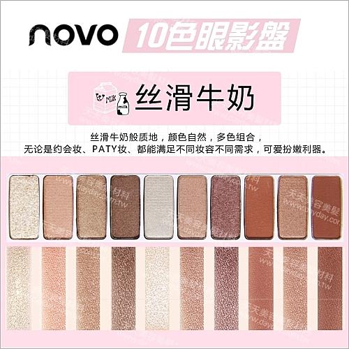 NOVO官方正品版(絲滑牛奶)10色眼影/韓裝同款 [56063]