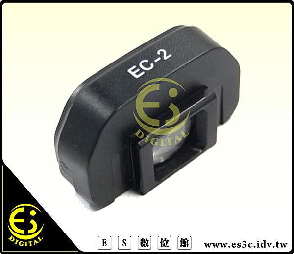 ES數位館 Canon 1D 1D II 1D II N 1DS 1DS II 5D 5D II 40D 50D 專用同原廠 EP-EX15 眼罩增具器 觀景窗增距鏡