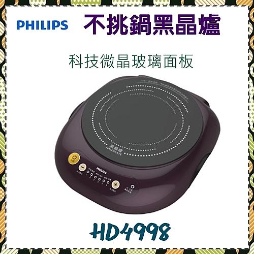 ↙本月特價 數量有限↙【飛利浦】不挑鍋黑晶爐 科技微晶玻璃面板《HD4998》全新原廠保固