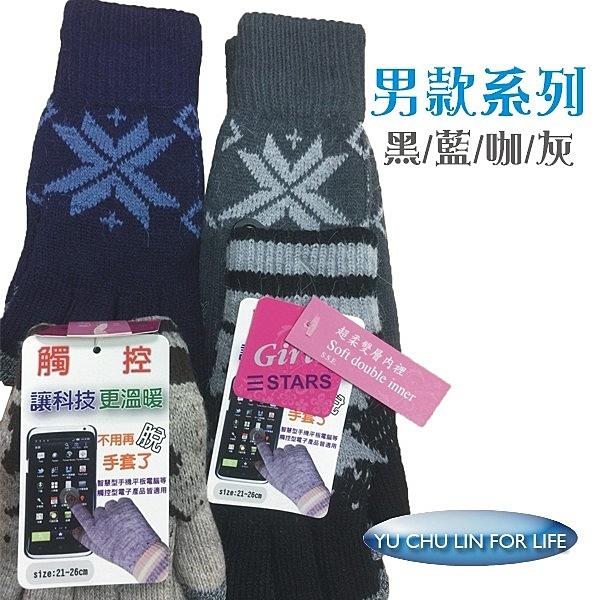 超柔雙層保暖觸控手套L(男款)