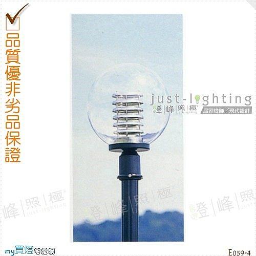 【景觀單燈】E27 單燈。鋁合金鑄造 直徑30cm※【燈峰照極my買燈】#E059-4