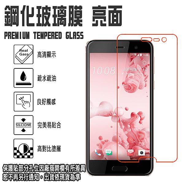 【日本旭硝子玻璃 】0.3mm0.3mm 5.2吋 HTC U Play 鋼化玻璃保護貼/螢幕貼/高清晰/耐刮/抗磨/疏水疏油
