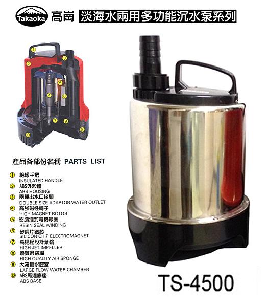 [ 台中水族 ]台灣-高崗TS-4500 白鐵  淡海水兩用-沈水馬達 4500L(公升)/Hr(小時)  特價
