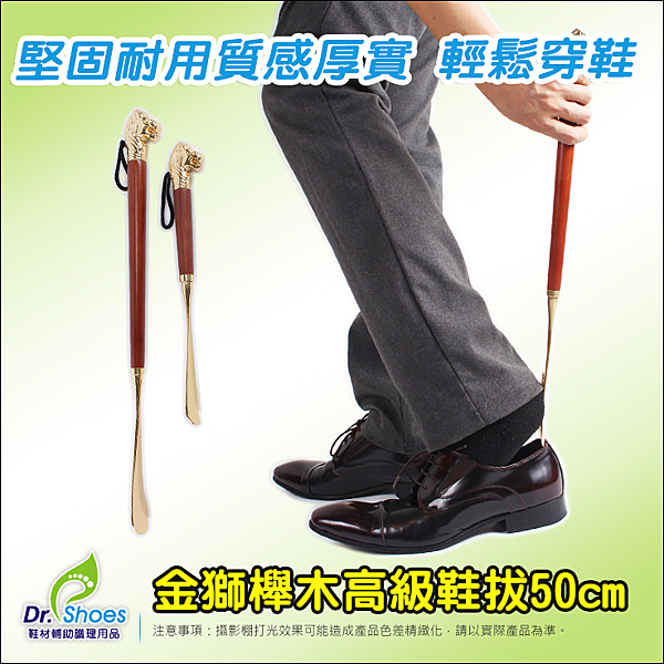 金獅櫸木高級鞋拔50cm 高品質精品鞋拔 紳士皮鞋休閒鞋娃娃鞋╭*鞋博士嚴選鞋材*╯