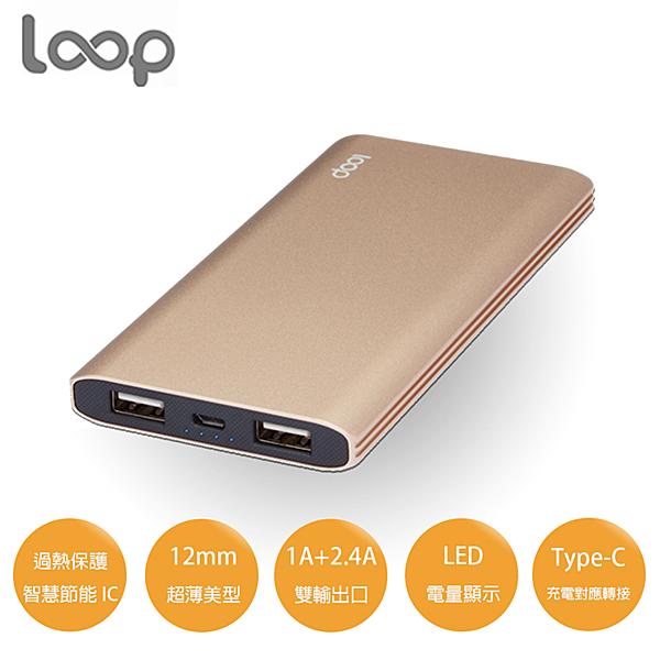 【94號鋪】LOOP 12000mAh超薄鋁合金雙輸出行動電源BP-03(金)
