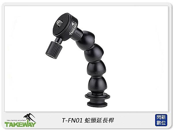 【免運費】TAKEWAY T-FN01 蛇頸延長桿 (公司貨)
