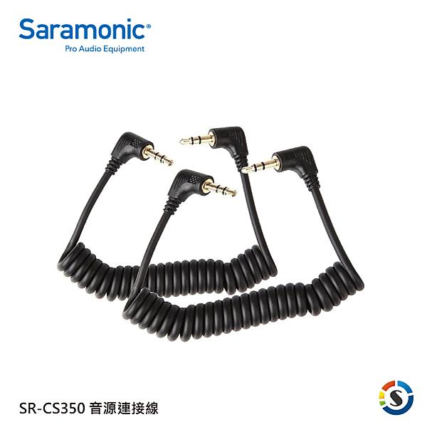 Saramonic楓笛 SR-CS350 音源連接線