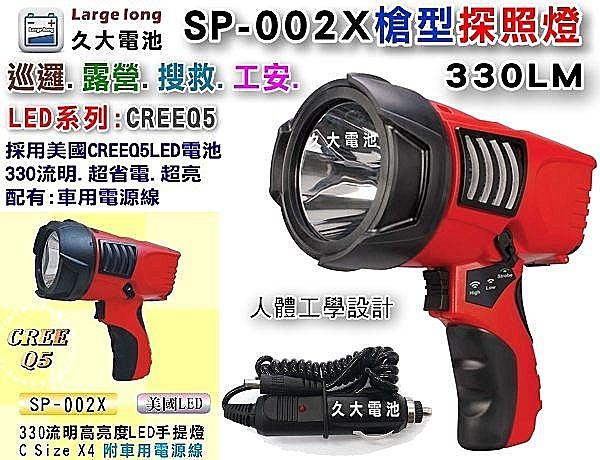 【久大電池】槍型探照燈 SP-002X 330LM 附車用電源 搜索 釣魚 露營 安全 巡邏 保全