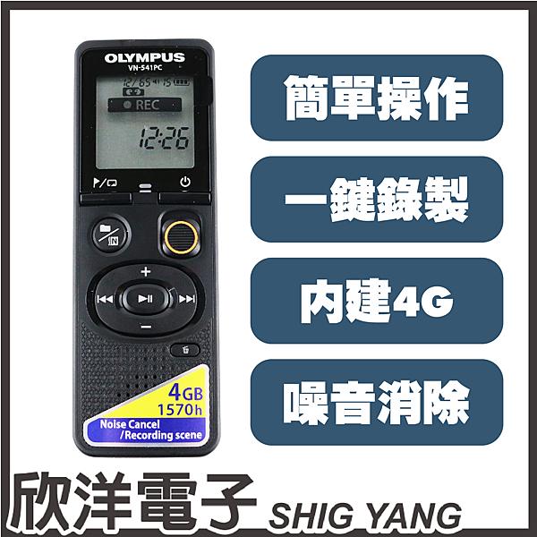 Olympus VN-541PC 數位錄音筆內建4GB 德明公司貨保固18個月