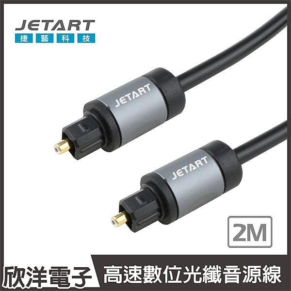 JETART 捷藝 高速數位光纖音源線 (CBA220) 2M/2米/2公尺 光纖線