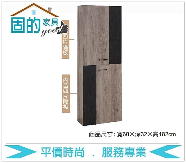 《固的家具GOOD》420-3-AA 奧蘿拉古橡色2尺雙門鞋櫃【雙北市含搬運組裝】