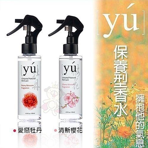*WANG*【YU】YU 東方森草亞洲寵物頂級保養型香水145ml(狗狗貓貓都適用)