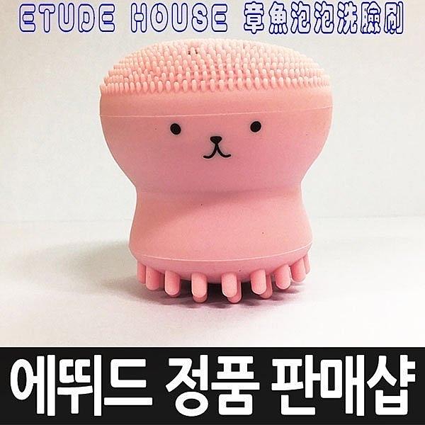 ETUDE HOUSE 章魚泡泡洗臉刷 去黑頭 去粉刺 深層清潔毛孔 美容儀 電動潔面機 洗臉儀器 震動洗臉機