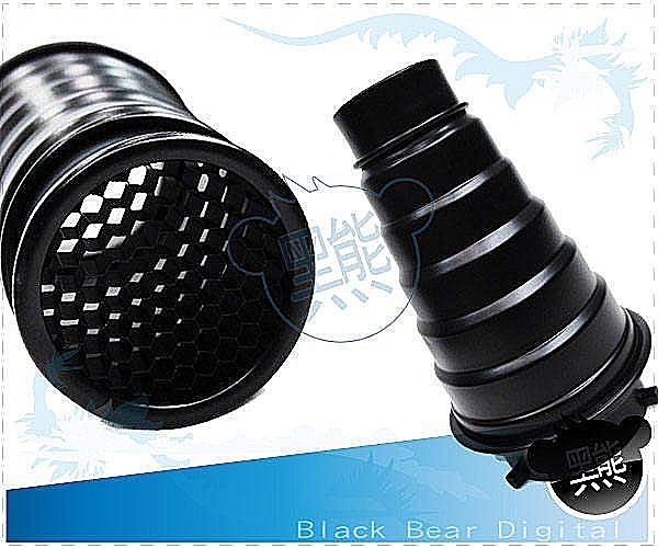 黑熊館 GODOX 神牛 SN01 大型蜂巢束光罩 束光筒 集光筒 EX400 EX600 D500 Bowens Fomex Aurora