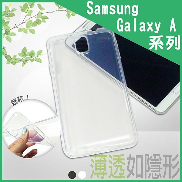 ○水晶系列 超薄隱形軟殼/清水套/Samsung A3/A5/A7(2016)/A5(2016)
