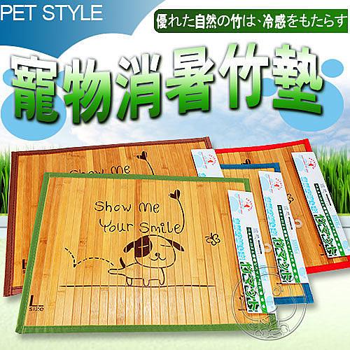 【 培菓平價寵物網】Pet Style》寵物夏暑冬暖2用竹蓆墊L (天然涼)50*37.5cm